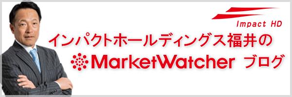 インパクトホールディングス福井のMarketWatcherブログ