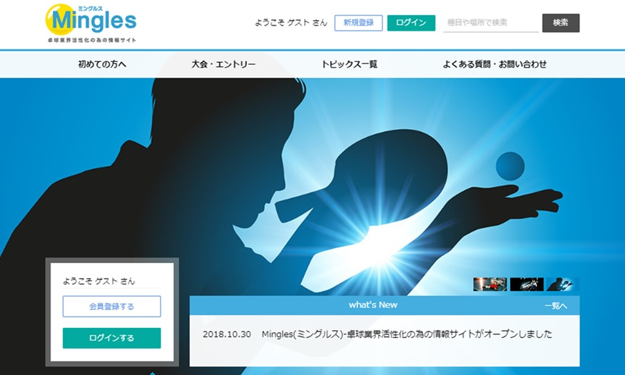 Minglesサイトイメージ画像