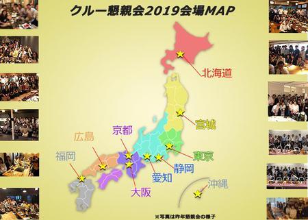クルー懇親会2019会場MAPの画像