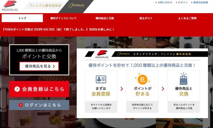 プレミアム優待倶楽部サイトイメージ画像