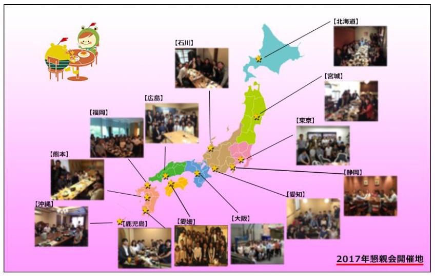 2017年懇親会マップ画像