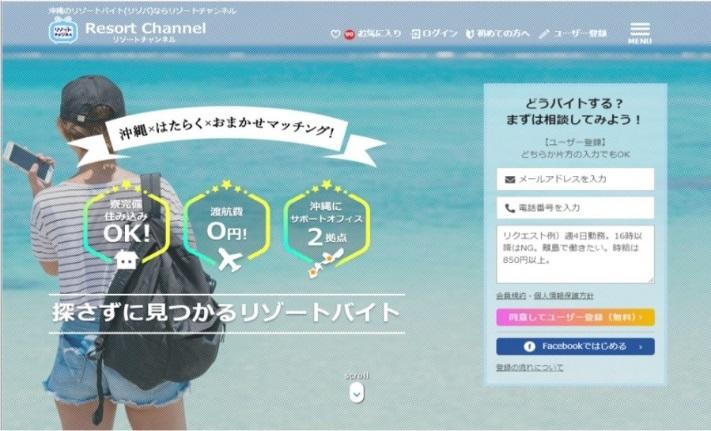 ResortChannelトップページ画像
