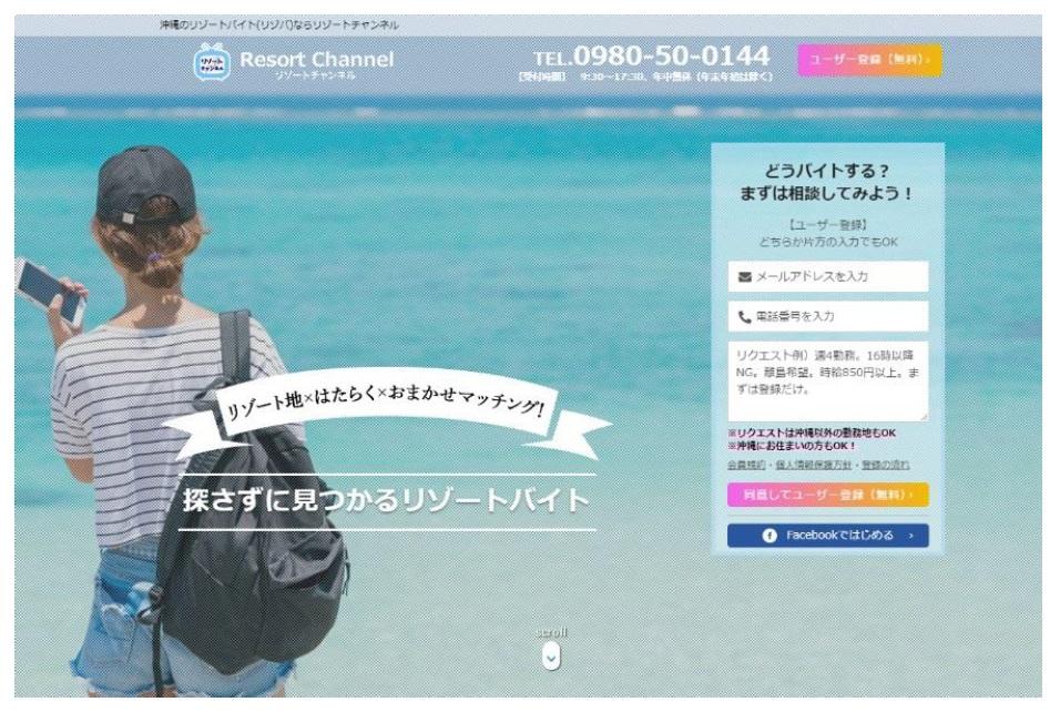 Resort Channelトップページ画像