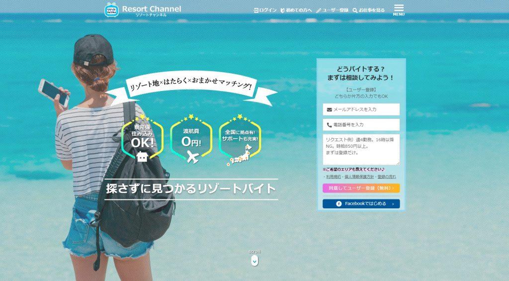 Resort ChannelTOP