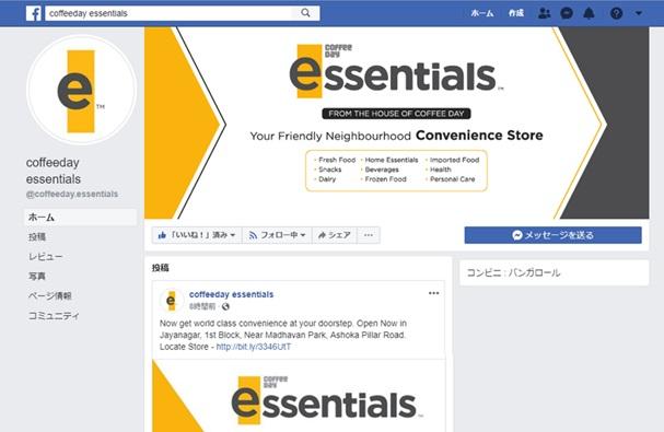 Facebookページイメージ画像