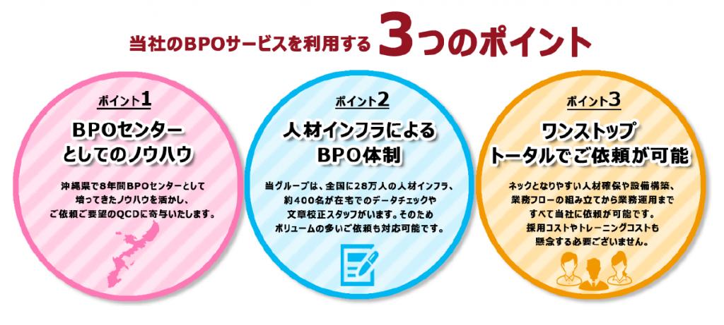 当社のBPOサービスを利用する3つのポイント