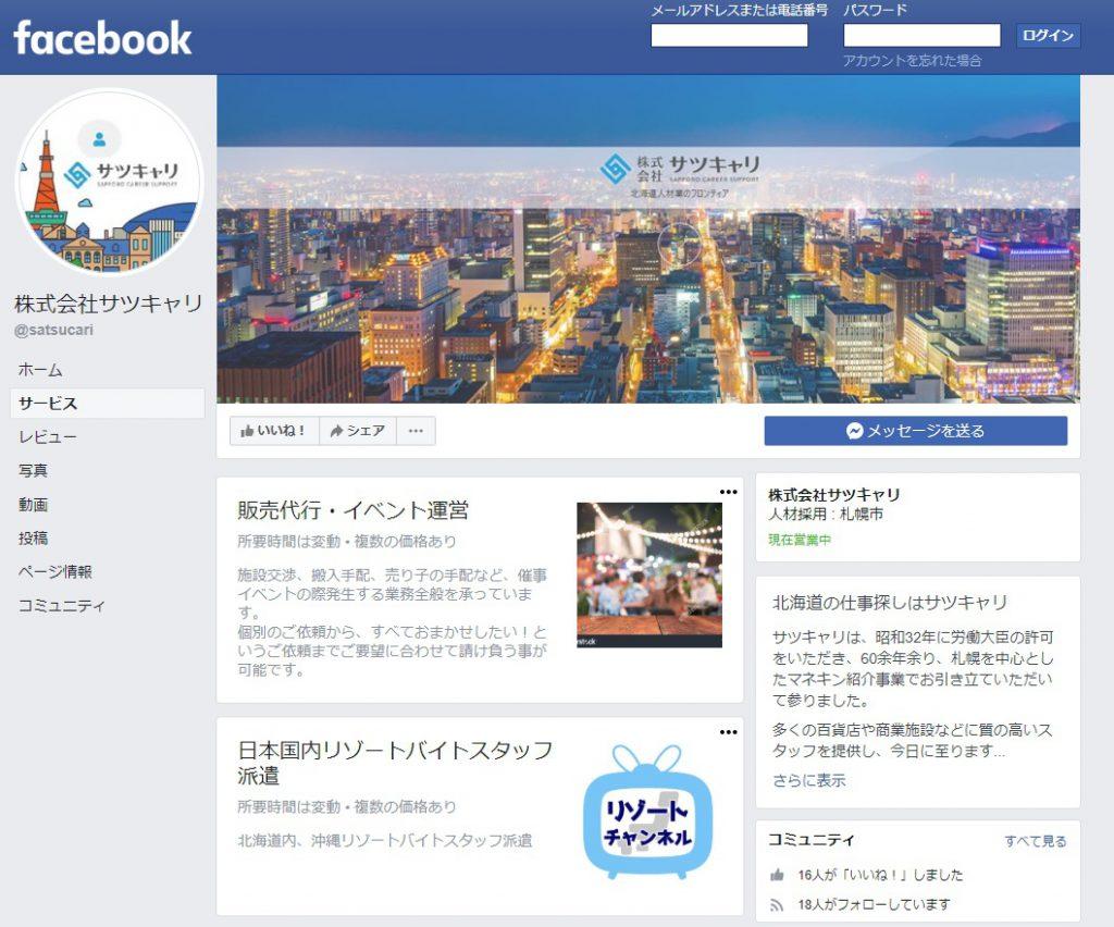 サツキャリFacebookページ
