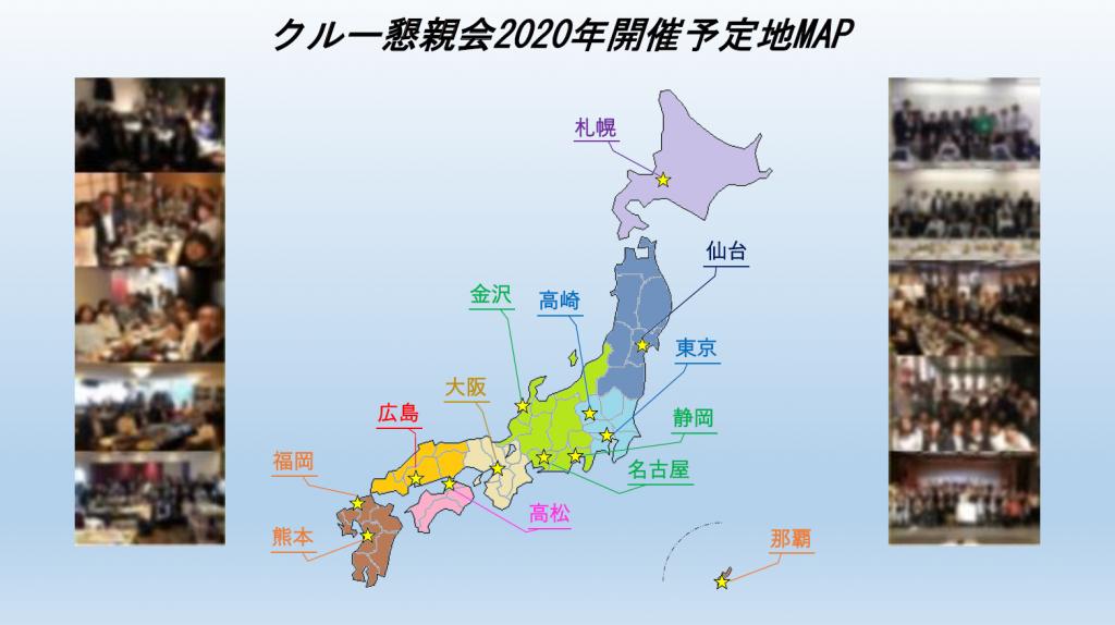 全国懇親会の予定地MAP