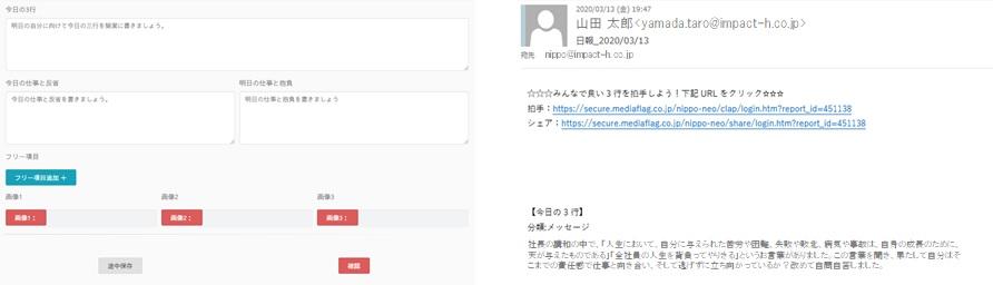 『nippo-system』イメージ画面①