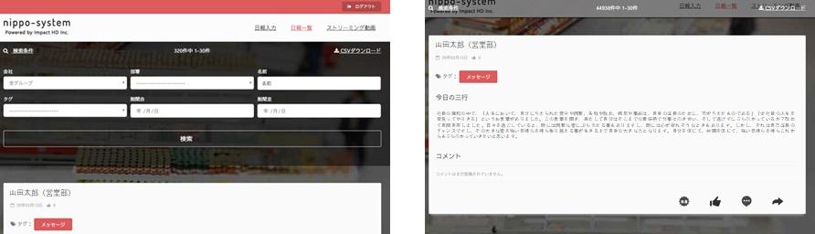 『nippo-system』イメージ画面②