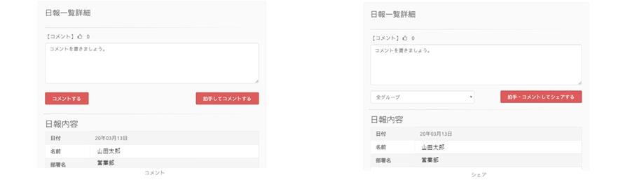『nippo-system』イメージ画面③