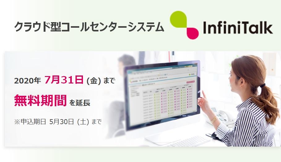 「InfiniTalk」無料トライアルキャンペーン期間延長