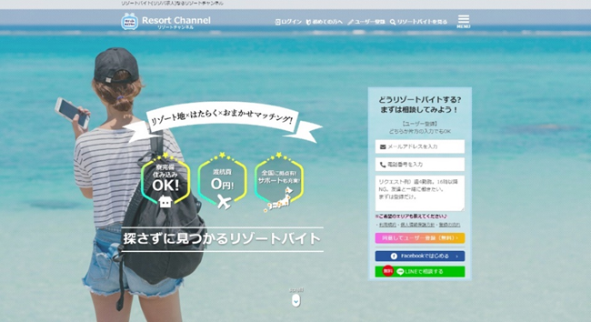Resort Channel画像