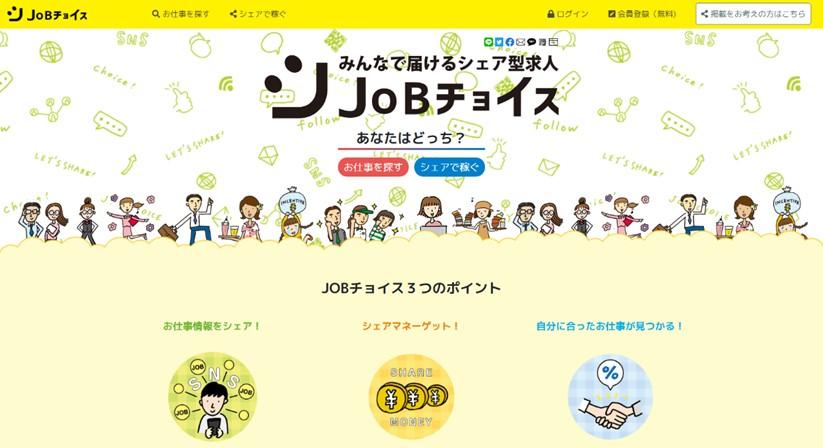 JOBチョイス画像