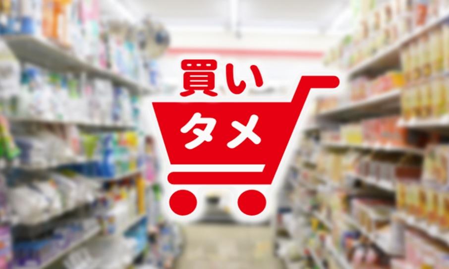 買いタメ イメージ画像