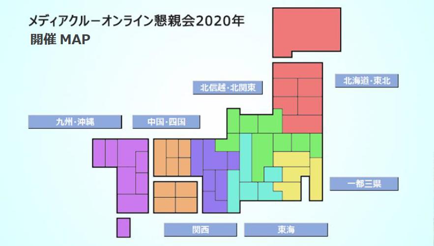 メディアクルーオンライン懇親会2020年開催MAP