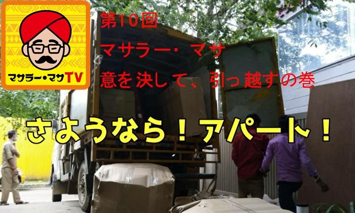第10回目 マサラー・マサTV