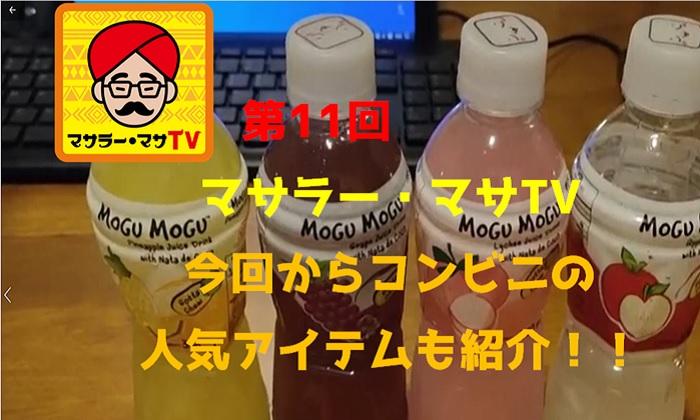 第11回目 マサラー・マサTV