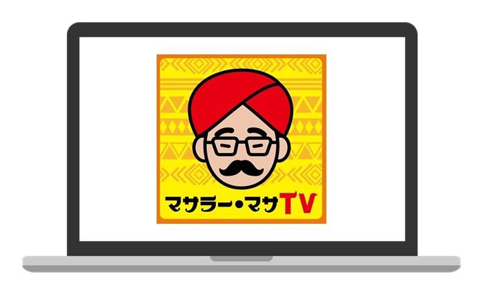 マサラー・マサTV