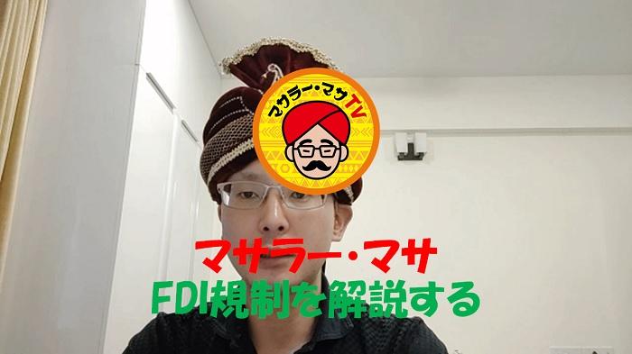 第20回目 マサラー・マサTV