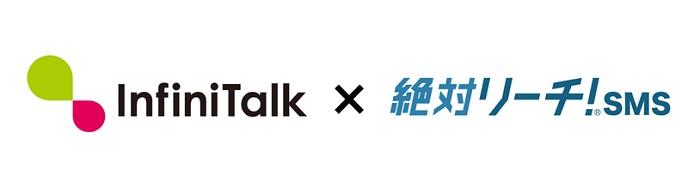 InfiniTalkk×絶対リーチ!®SMS ロゴ