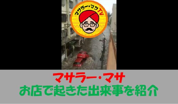 第23回目 マサラー・マサTV