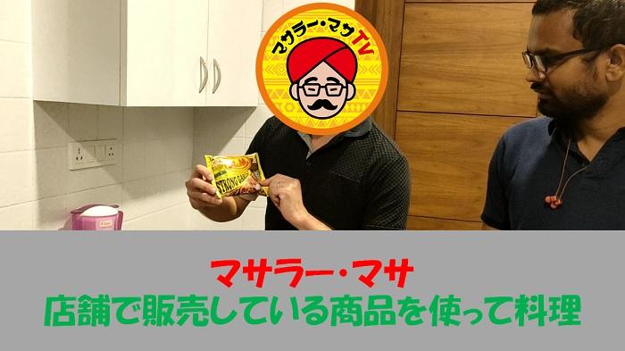 第24回目 マサラー・マサTV