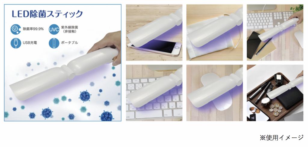 LED除菌スティック使用イメージ