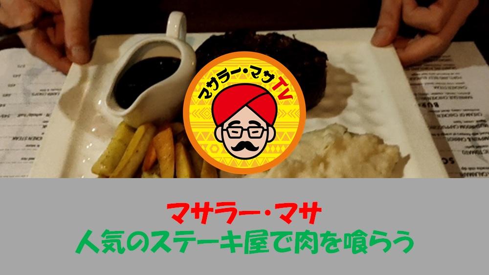 第28回目 マサラー・マサTV