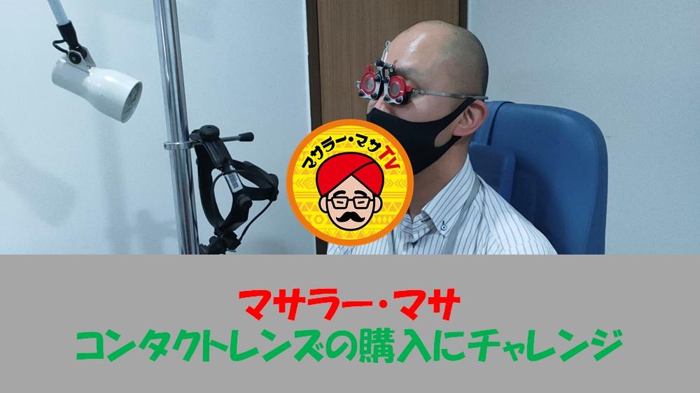 第29回目 マサラー・マサTV