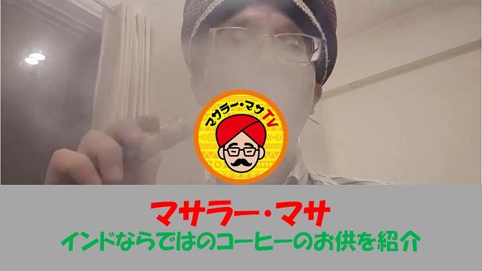 第35回目 マサラー・マサTV
