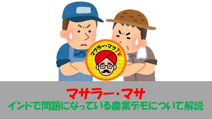 第36回目 マサラー・マサTV