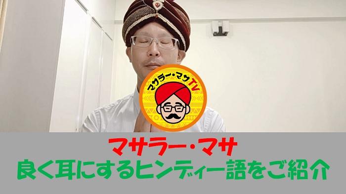 第38回目 マサラー・マサTV