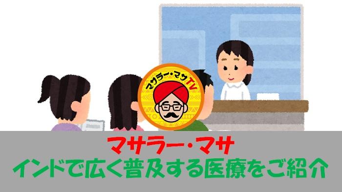 第40回目 マサラー・マサTV