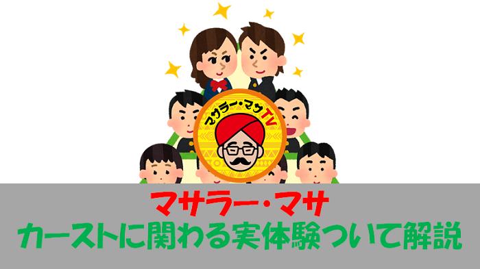 第47回目 マサラー・マサTV