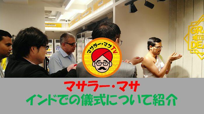 第51回目 マサラー・マサTV