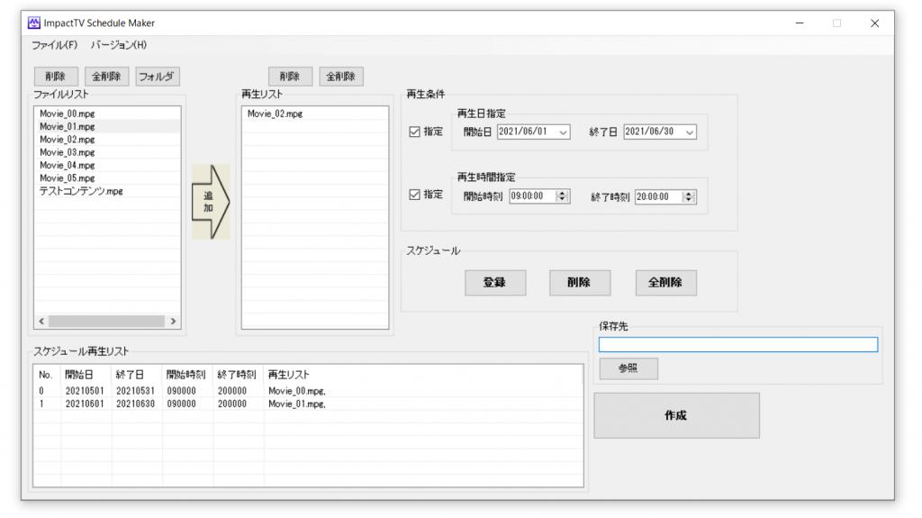 scheduleMaker設定画面