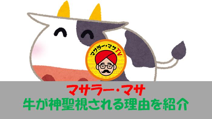 第53回目 マサラー・マサTV
