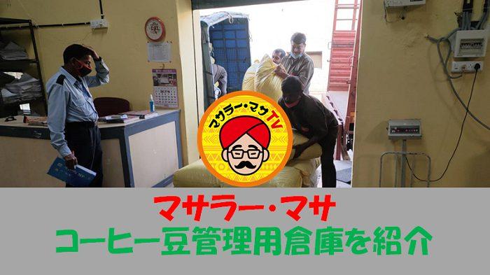 第54回目 マサラー・マサTV