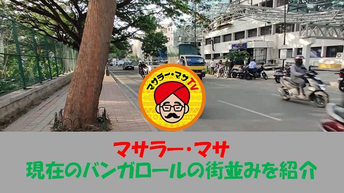 第57回目 マサラー・マサTV