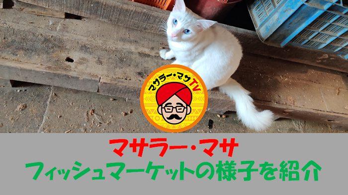第58回目 マサラー・マサTV
