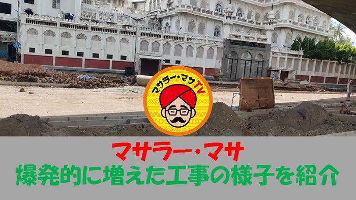 第59回目 マサラー・マサTV