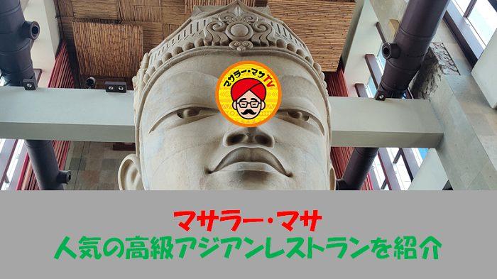 第67回目 マサラー・マサTV