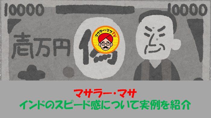 第68回目 マサラー・マサTV