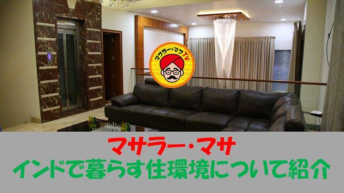 第69回目 マサラー・マサTV