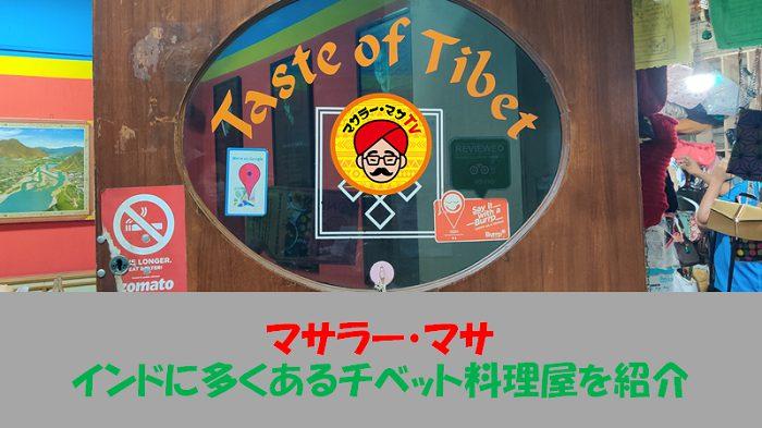 第71回目 マサラー・マサTV